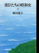 重臣たちの昭和史(下)(文春e-book)
