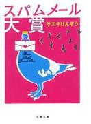 スパムメール大賞(文春文庫)