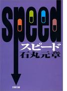 SPEED スピード(文春文庫)