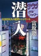 潜入 在日中国人の犯罪シンジケート(文春文庫)