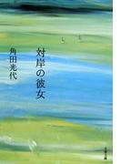 対岸の彼女(文春文庫)