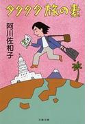 タタタタ旅の素(文春文庫)