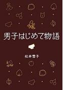 男子はじめて物語 セクスィ局部の巻(文春e-book)