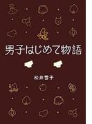 男子はじめて物語 筆お・ろ・し!の巻(文春e-book)