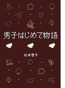 男子はじめて物語 金ポロ!の巻(文春e-book)