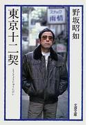 東京十二契(文春文庫)