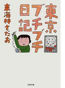 東京ブチブチ日記(文春文庫)