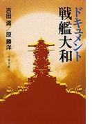 ドキュメント戦艦大和(文春文庫)
