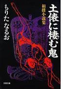 土俵に棲む鬼  相撲小説集(文春文庫)