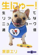 生にゅー! 生でリアルなニューヨーク通信(文春文庫)