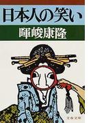 日本人の笑い(文春文庫)
