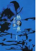 熱帯魚(文春文庫)