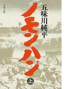 ノモンハン(上)(文春文庫)