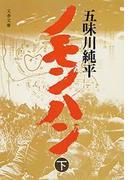 ノモンハン(下)(文春文庫)