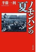 ノモンハンの夏(文春文庫)