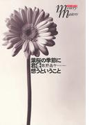 葉桜の季節に君を想うということ(文春e-book)