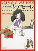 パーネ・アモーレ イタリア語通訳奮闘記(文春文庫)