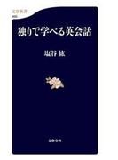 独りで学べる英会話(文春新書)