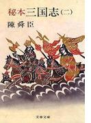 秘本三国志(二)(文春文庫)