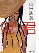 姫君(文春文庫)