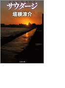 サウダージ  ヒート アイランド3(文春文庫)