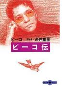 ピーコ伝(文春文庫)