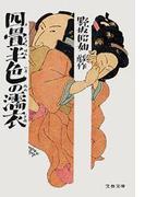 四畳半色の濡衣(文春文庫)