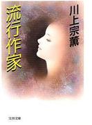 流行作家(文春文庫)