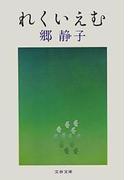 れくいえむ(文春文庫)