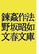 錬姦作法(文春文庫)