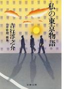 私の東京物語(文春文庫)