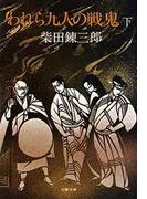 われら九人の戦鬼(下)(文春文庫)
