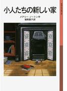 小人たちの新しい家(岩波少年文庫)