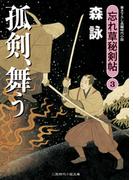 孤剣、舞う 忘れ草秘剣帖3(二見時代小説文庫)