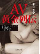 AV黄金列伝(文庫ぎんが堂)