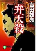 弁天殺 投込寺闇供養(二)(祥伝社文庫)