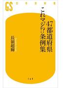 47都道府県これマジ!?条例集(幻冬舎新書)