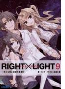 RIGHT×LIGHT9~終わる宴と緑翼の宣告者~(イラスト簡略版)(ガガガ文庫)