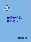 19時からは甘い恋人(Lapis label)