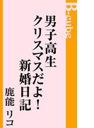 男子高生クリスマスだよ!新婚日記(AZ NOVELS(アズノベルズ) )