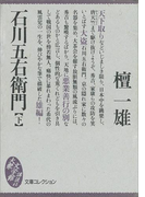 石川五右衛門(下)(大衆文学館)