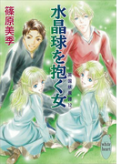 水晶球を抱く女 英国妖異譚12(ホワイトハート/講談社X文庫)