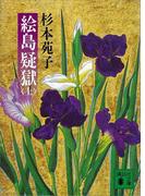絵島疑獄(上)(講談社文庫)