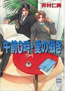 午前0時・愛の囁き 銀行員シリーズ(4)(ホワイトハート/講談社X文庫)