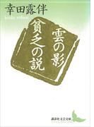 雲の影・貧乏の説(講談社文芸文庫)