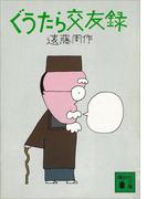 ぐうたら交友録(講談社文庫)