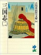 三国志(二)(吉川英治歴史時代文庫)