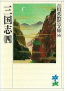 三国志(四)(吉川英治歴史時代文庫)