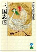 三国志(五)(吉川英治歴史時代文庫)