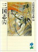 三国志(六)(吉川英治歴史時代文庫)